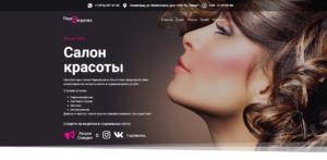 Сайт салона красоты