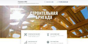 сайт визитка строительная