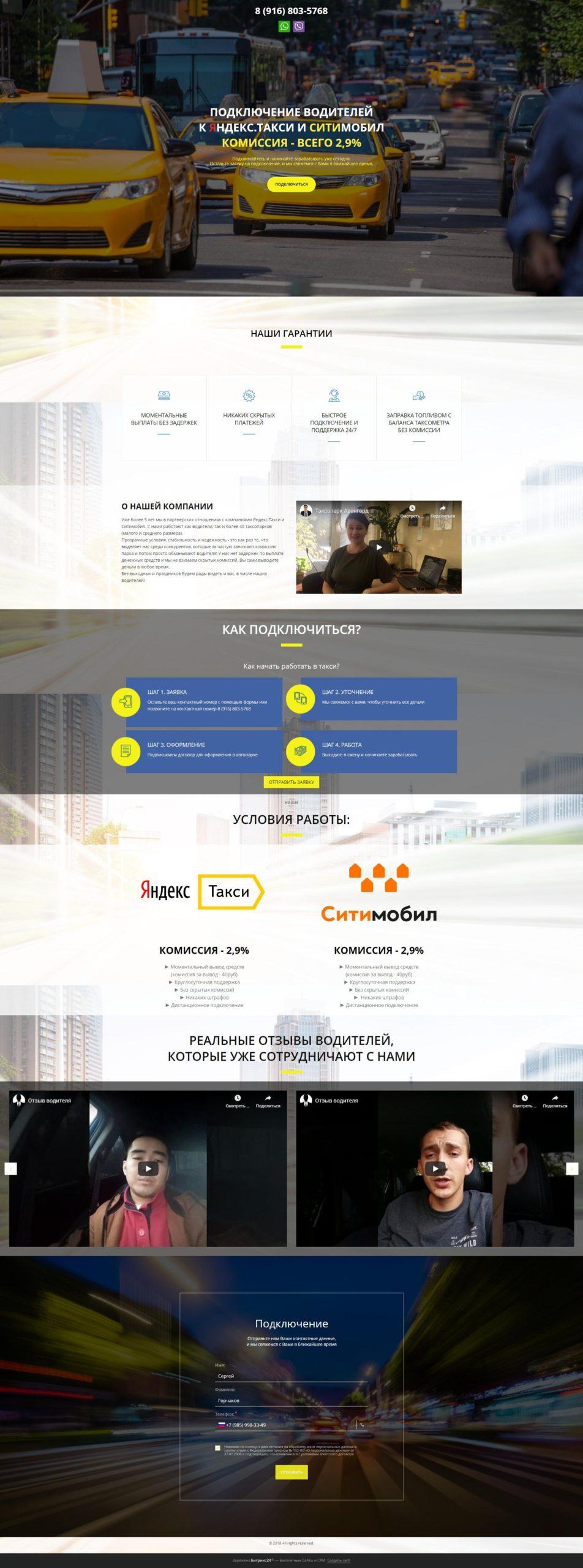 Битрикс сайты