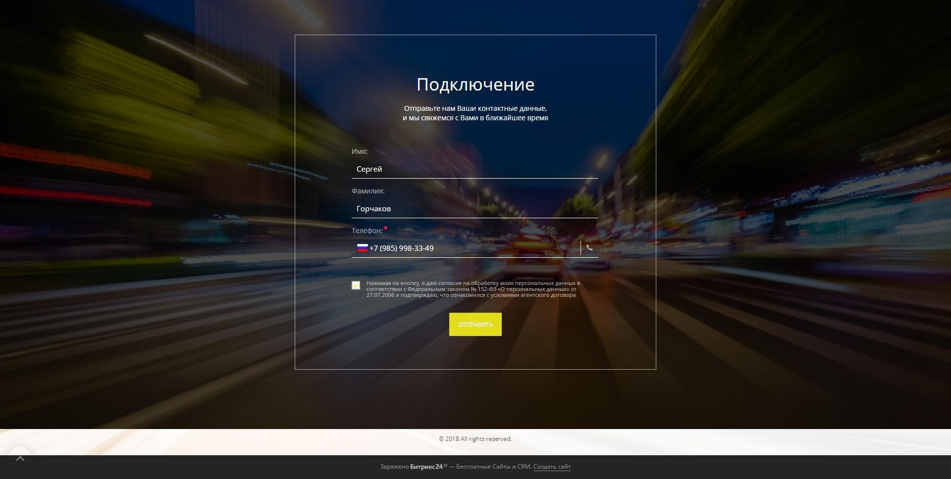 сайт на Битрикс 24 (Облако)