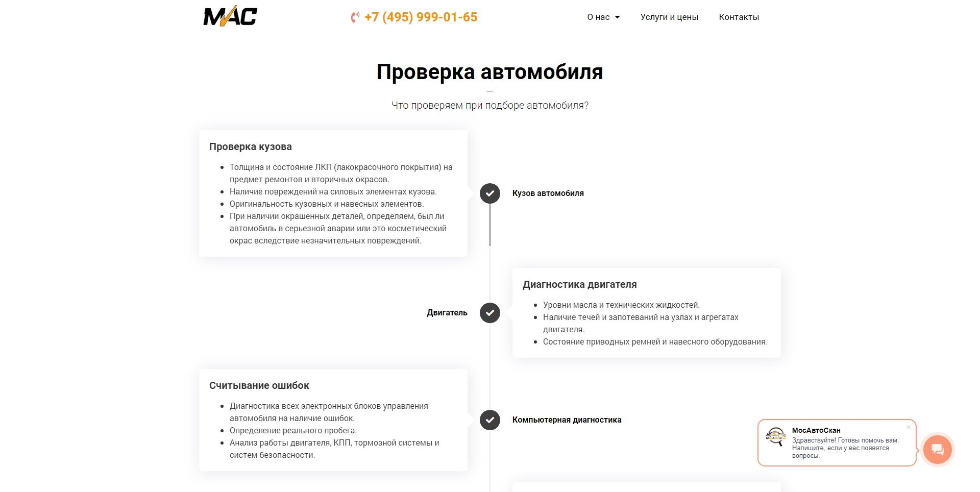 Разработка lending page