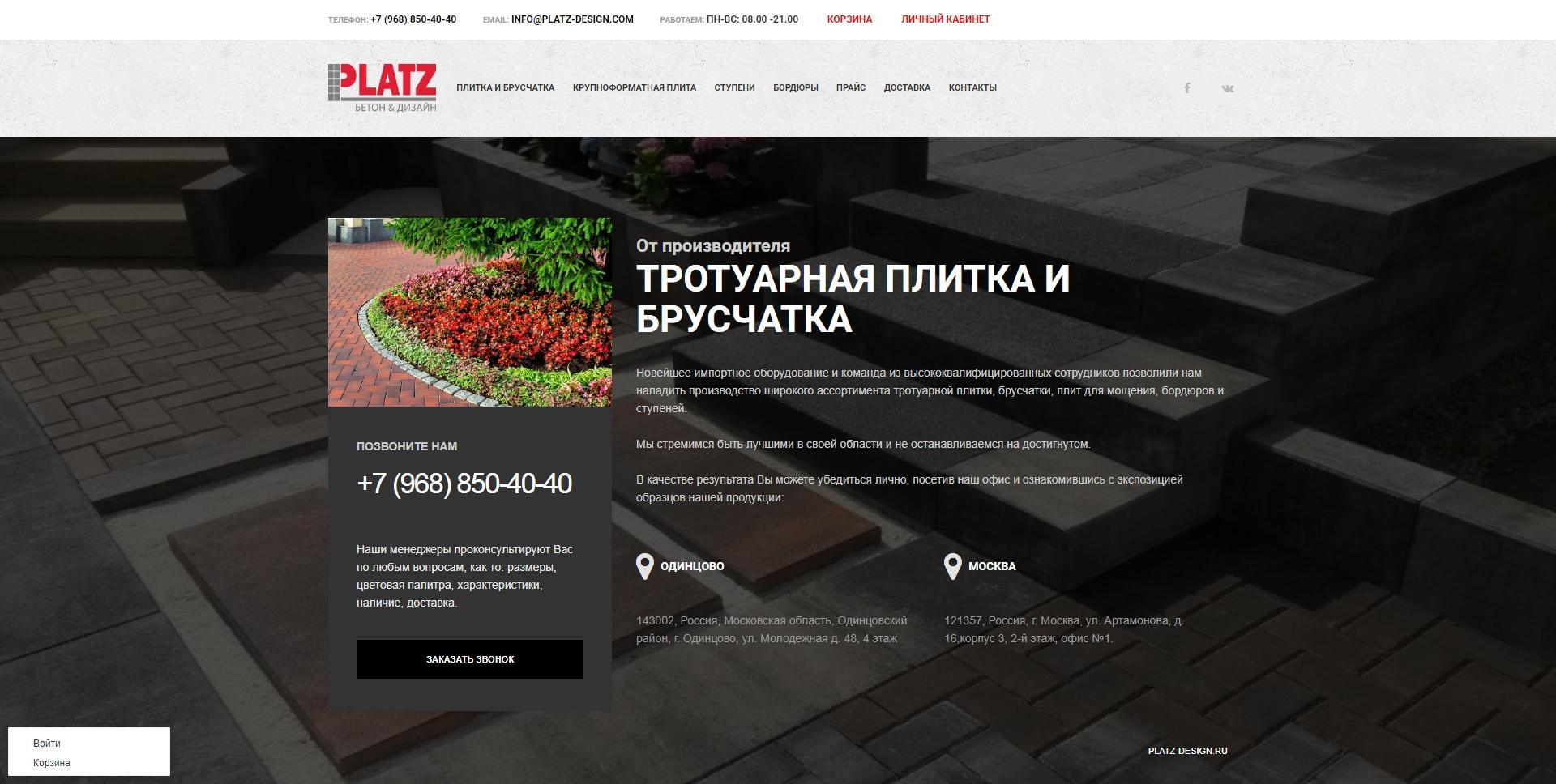 Интернет-магазин на битрикс 24