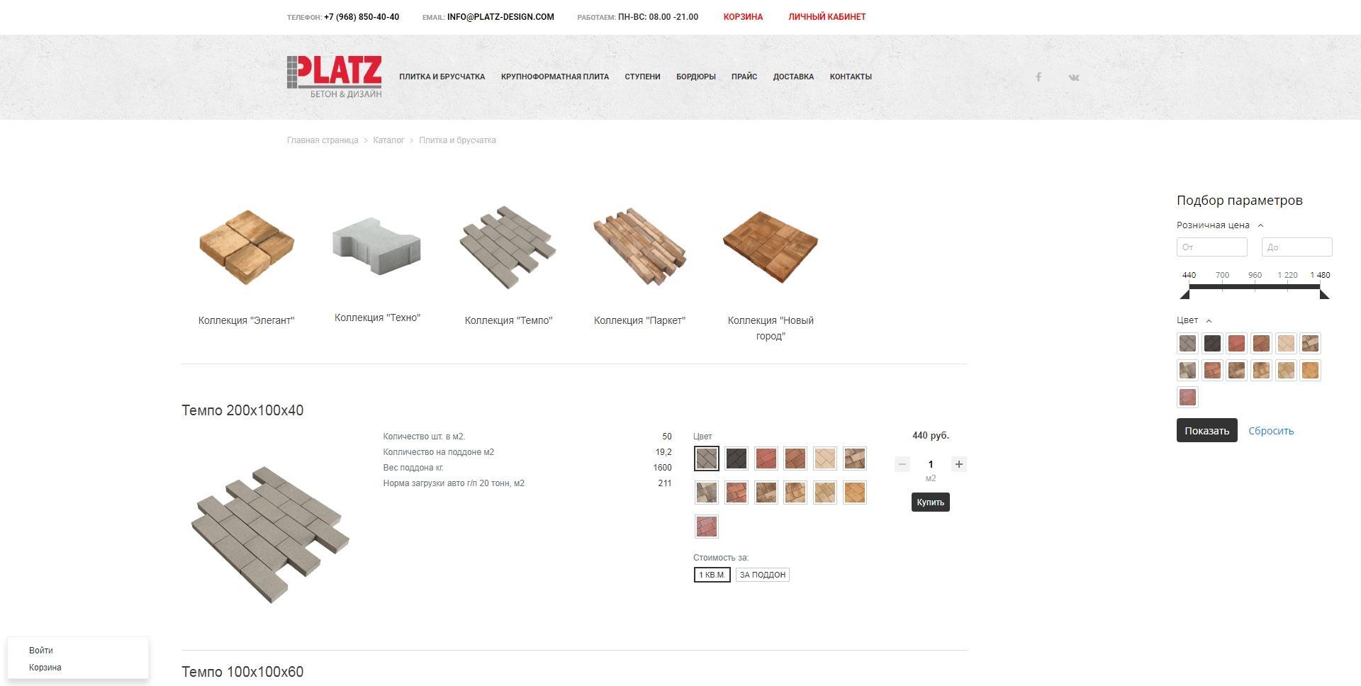 Интернет-магазин битрикс24