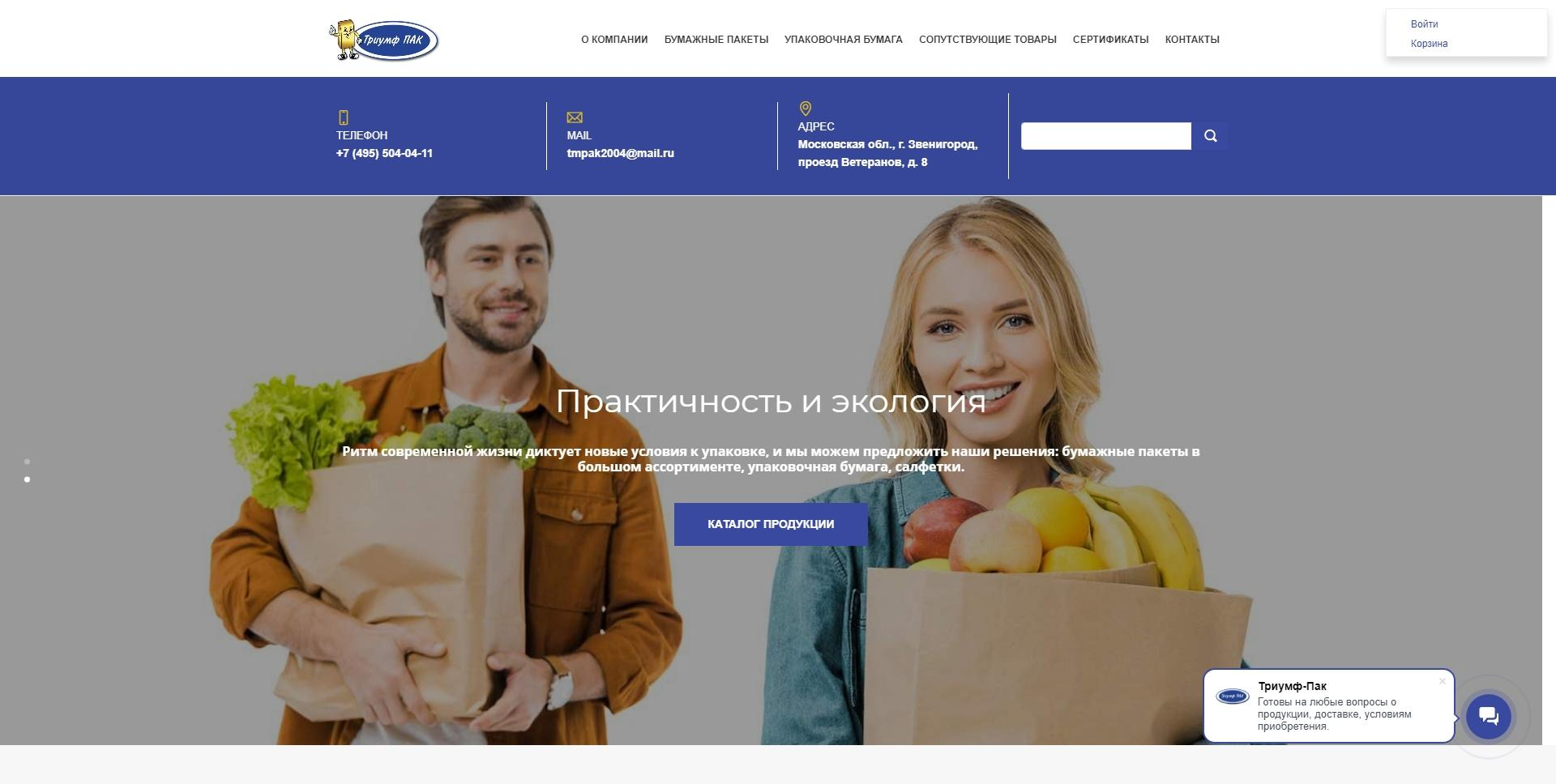 Интернет-магазин пакетов