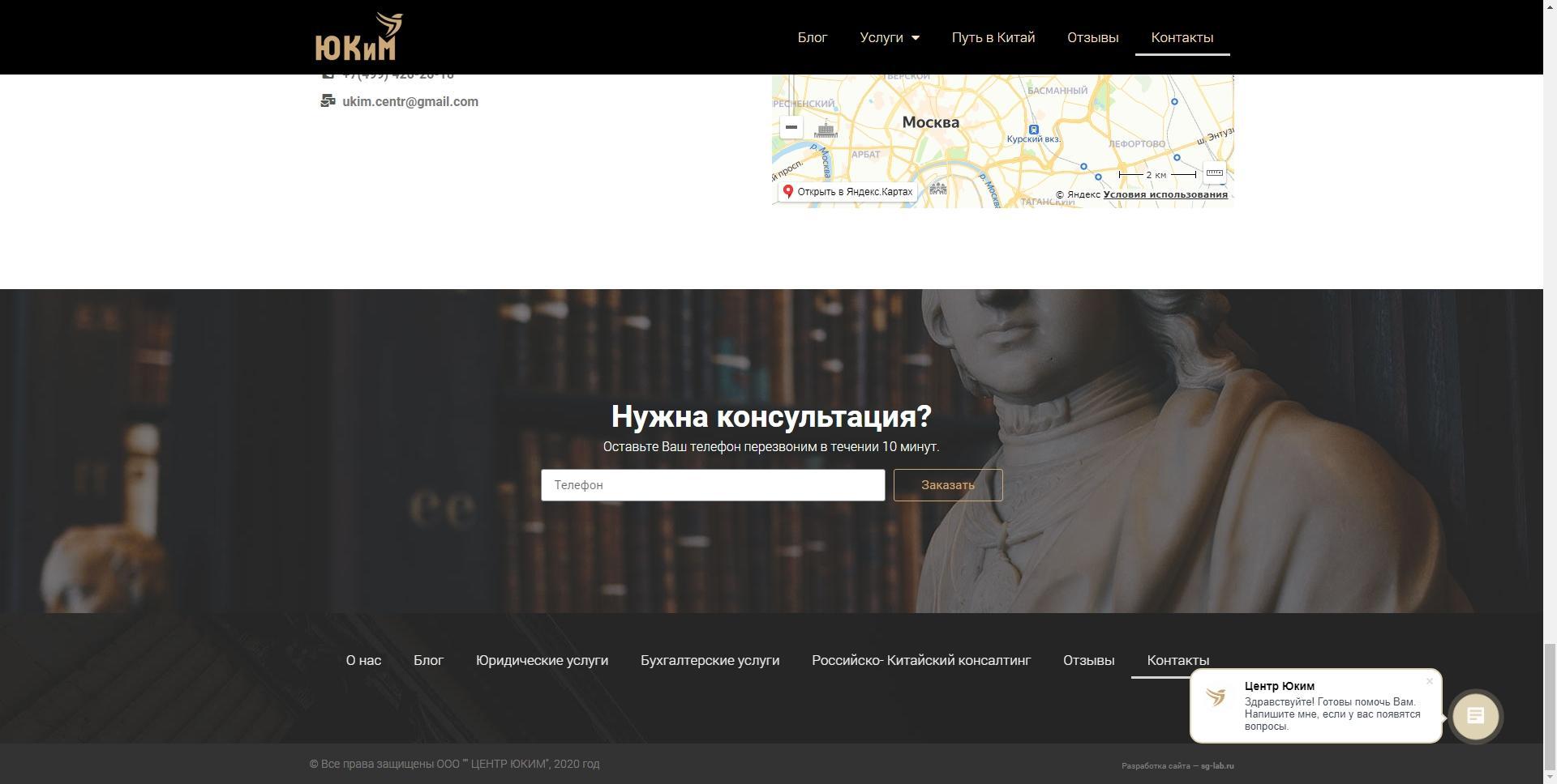 разработка веб сайт кампании