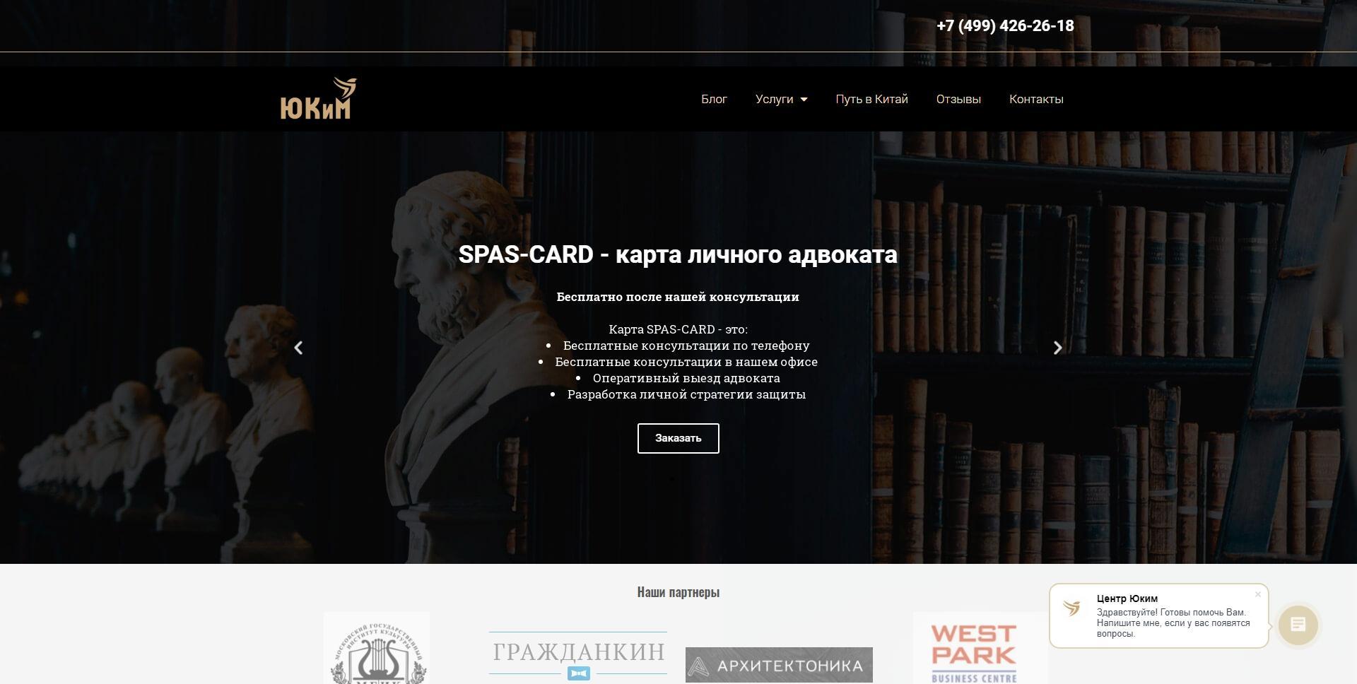 разработка веб сайта компании