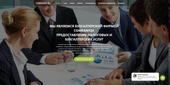 Демо сайт битрикс24